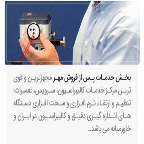 لوگو شرکت مهندسی مهر