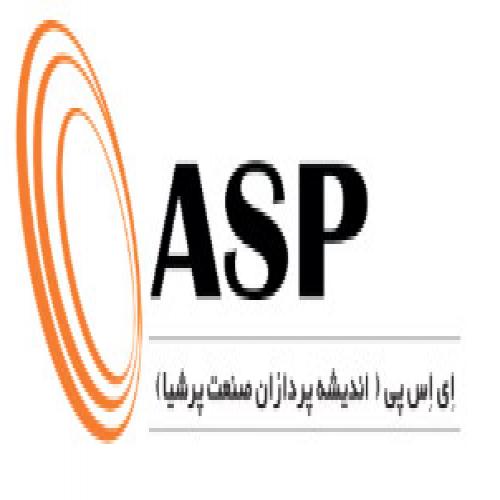 شرکت بازرسی اندیشه پردازان صنعت پرشیا(A.S.P)
