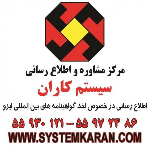 مرکز مشاوره و اطلاع رسانی سیستم کاران