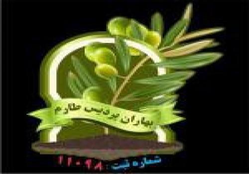 شرکت تعاونی کشت و صنعت بهاران پردیس طارم