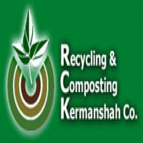 شرکت بازیافت مواد و تولید کود آلی کرمانشاه