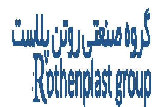 شرکت گروه صنعتی روتن پلاست