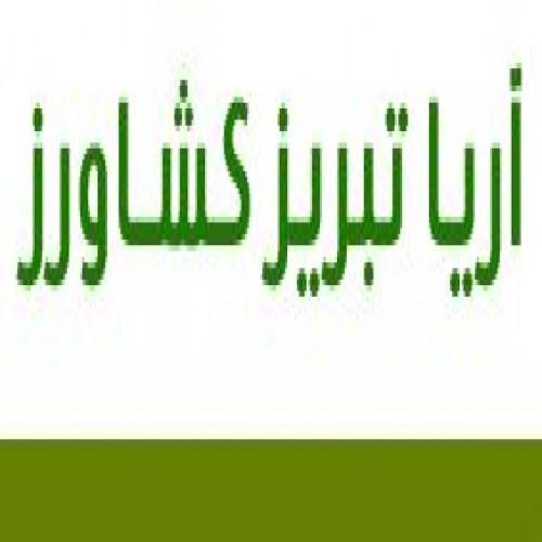 شرکت آریا تبریز کشاورز