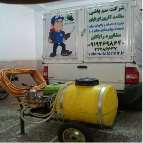 لوگو شرکت سلامت آفرین ایرانیان