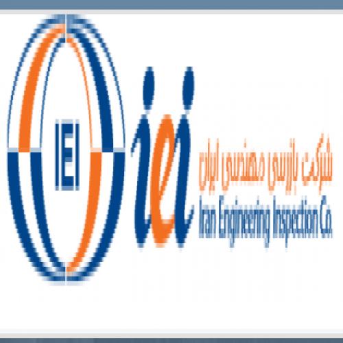شرکت بازرسی مهندسی ایران