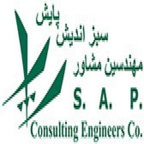 شرکت مهندسین مشاور سبز اندیش پایش(ساپ)