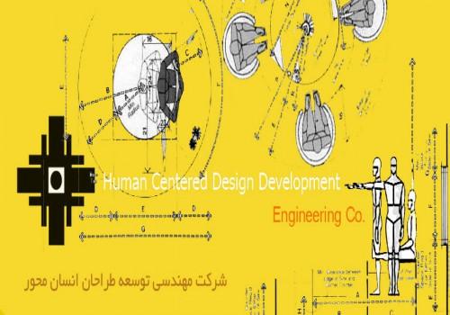 تصویر شركت مهندسی توسعه طراحان انسان محور