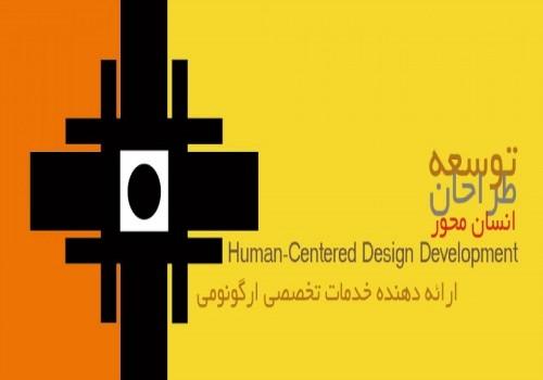 لوگو شركت مهندسی توسعه طراحان انسان محور