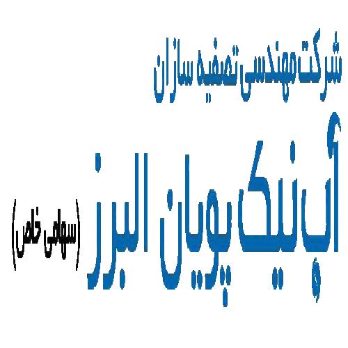 نما شرکت مهندسی تصفیه سازان آب نیک پویان البرز