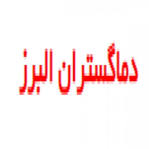 نما شرکت دما گستران البرز