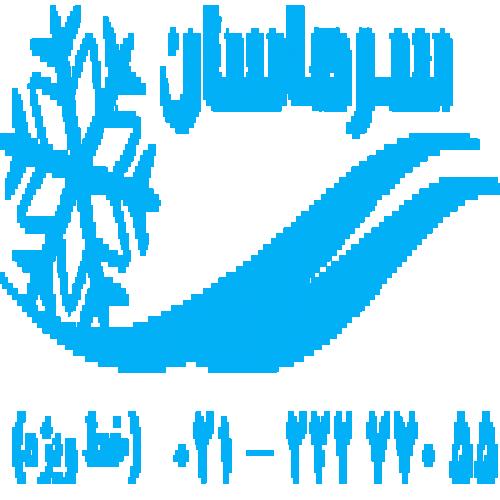 شرکت شایانیر صنعت آرتان