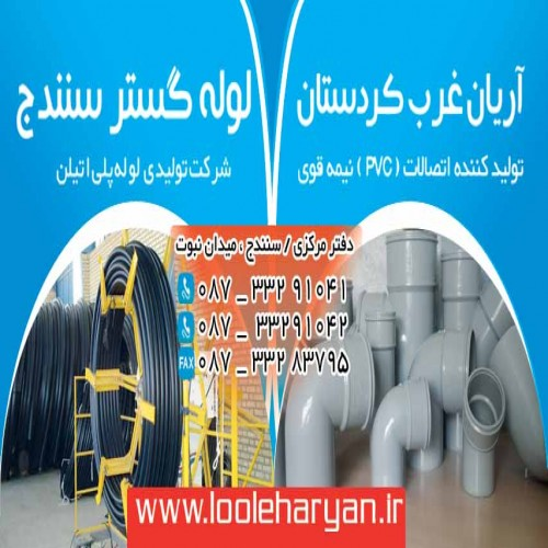 شرکت آریان غرب کردستان