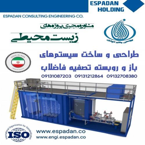 شرکت مهندسین مشاور استعدادهای پایای دانش (اسپادان)