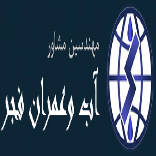 شرکت مهندسین مشاور آب و عمران فجر