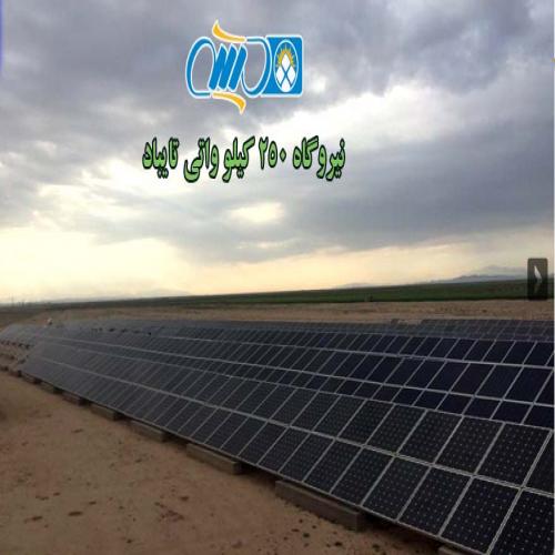 طراحی شرکت انرژی های تجدید پذیر خراسان