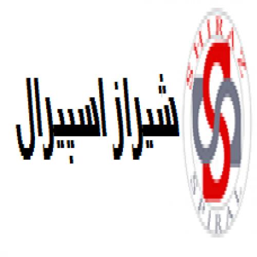 نما شرکت شیراز اسپیرال
