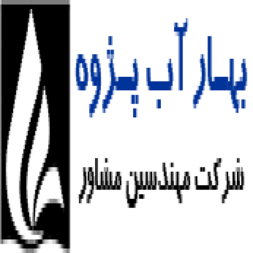 دکوراسیون شرکت مهندسین مشاور بهار آب پژوه