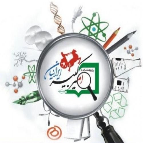 دکوراسیون پژوهشکده امیرکبیر ایرانیان