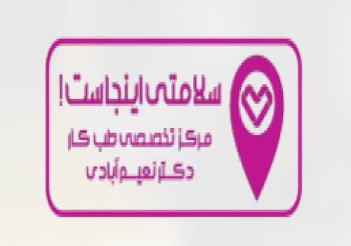 مرکز تخصصی طب کار دکتر نعیم آبادی