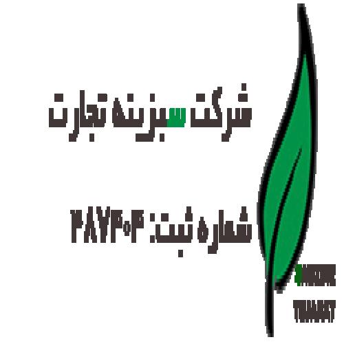 شرکت سبزینه تجارت