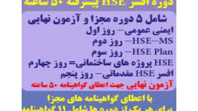 نما مؤسسه ارتقای سام ایرانیان
