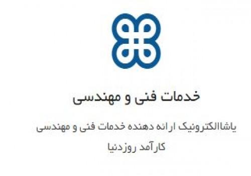 لوگو شرکت یاشا الکترونیک