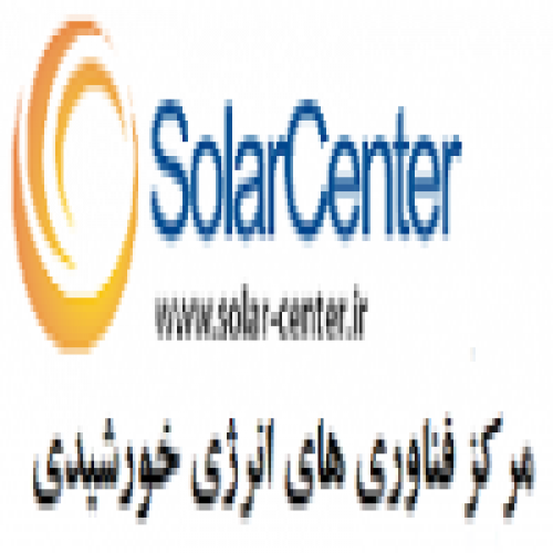 نما شرکت مرکز فناوری های خورشیدی