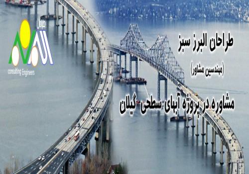 تصویر شرکت مهندسین مشاور طراحان البرز سبز