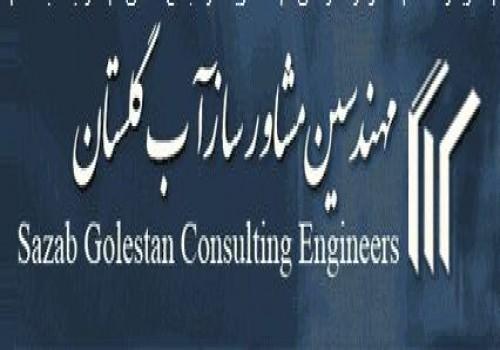شرکت مهندسین مشاور سازآب گلستان