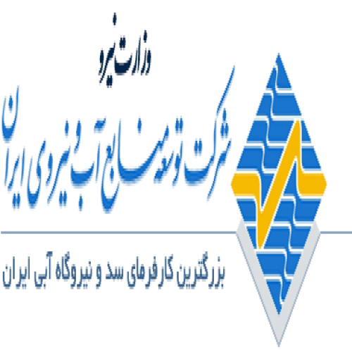 نما شرکت توسعه منابع آب و نیروی ایران