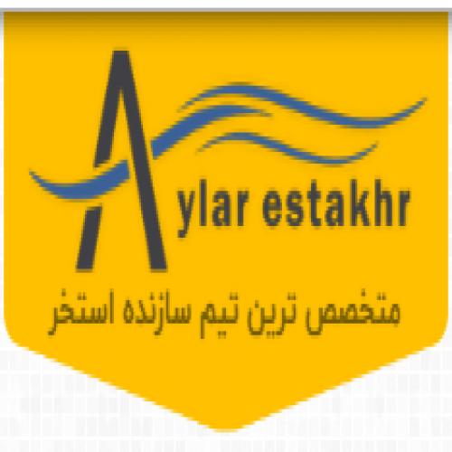 شرکت آیلار استخر