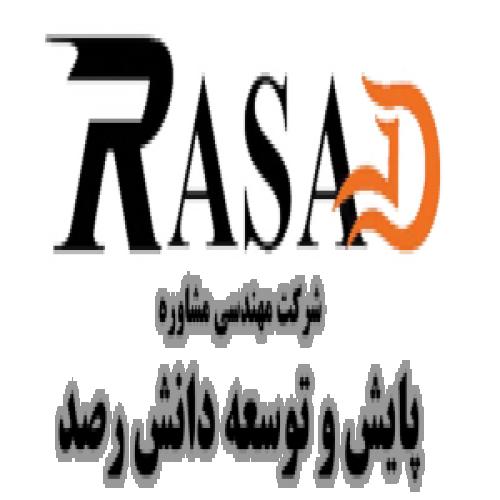 شرکت مهندسی مشاور پایش و توسعه دانش رصد