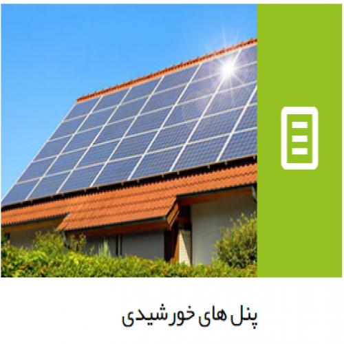 لوگو شرکت آینده سازان سیاره سبز