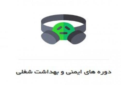 لوگو شرکت موسسه ایمن برهان