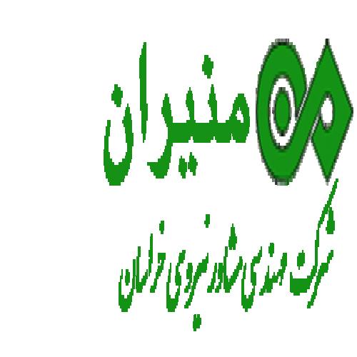 نما شرکت مهندسی مشاور نیروی خراسان (منیران)