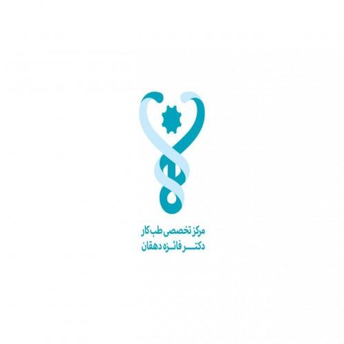 مرکز تخصصی طب کار دکتر فائزه دهقان
