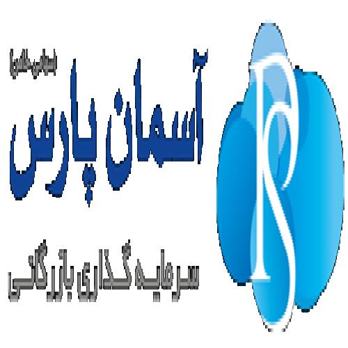 نما شرکت سرمایه گذاری و بازرگانی آسمان پارس