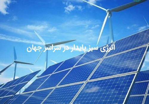 بنر شرکت آریا سولار انرژی پاک