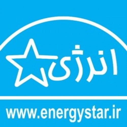 شرکت انرژی استار