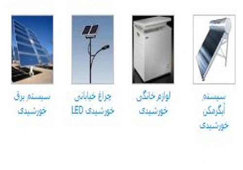 تصویر شرکت انرژی استار