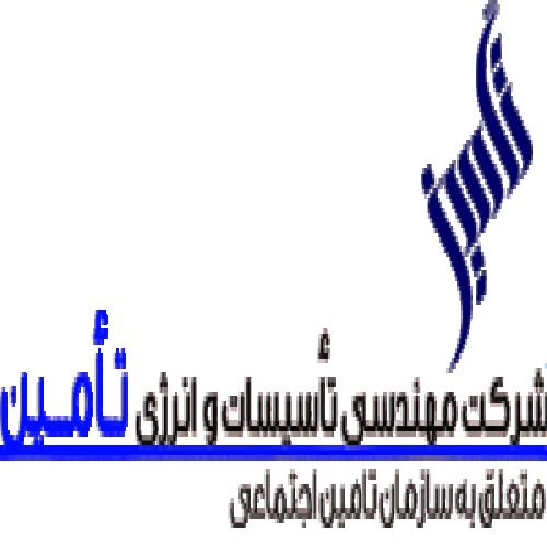 شرکت مهندسی تأسیسات و انرژی تأمین