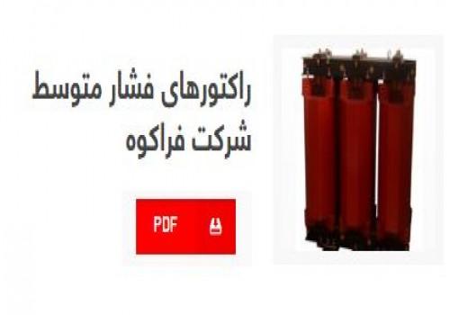 تصویر شرکت فراکوه یزد
