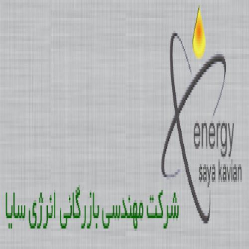 شرکت مهندسی بازرگانی انرژی سایا کاویان