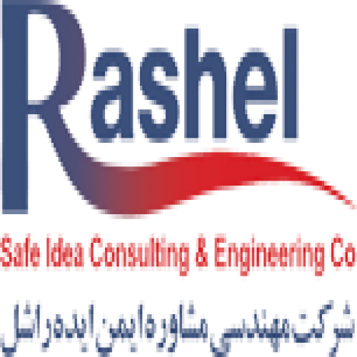 شرکت مهندسی مشاوره ایمن ایده راشل