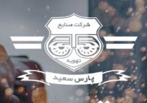 نما شرکت صنایع تهویه پارس سعید