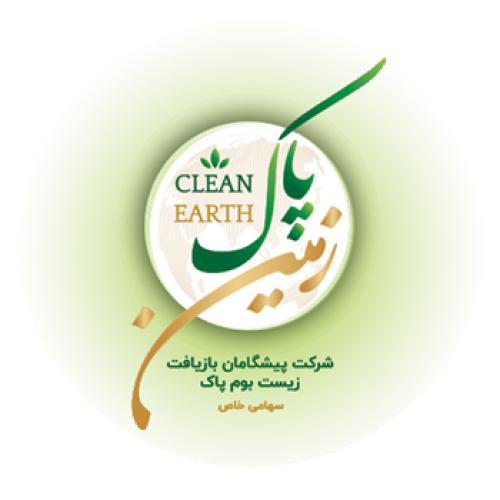 شرکت پیشگامان بازیافت زیست بوم پاک