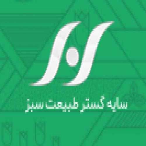 شرکت سایه گستر طبیعت سبز