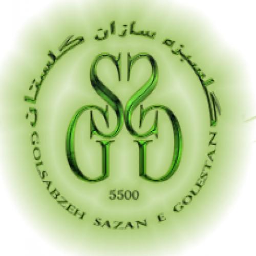 شرکت گلسبزه سازان گلستان
