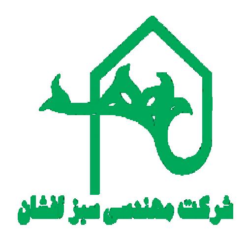 شرکت مهندسی خدماتی سبز افشان