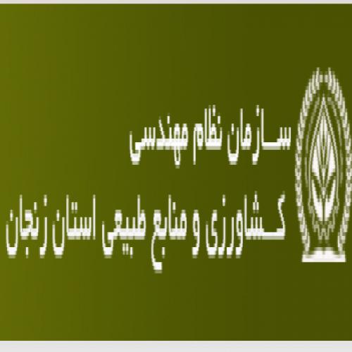 سازمان نظام مهندسی کشاورزی و منابع طبیعی استان زنجان